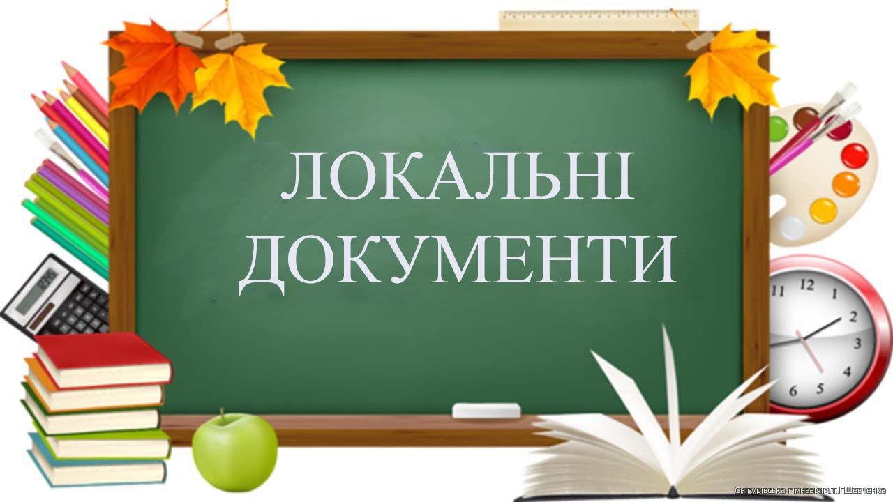 Снігурівська районна гімназія - ЛОКАЛЬНІ ДОКУМЕНТИ